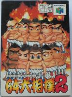 64_ozumo_2__jap.jpg