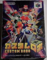 custom_robo__jap.jpg