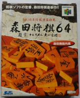 morita_shogi_64__jap.jpg