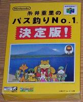 shigesato_itoi_no_bass_tsuri_no._1_ketteihan!__jap.jpg