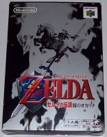 zelda_-_ocarina_of_time__jap.jpg